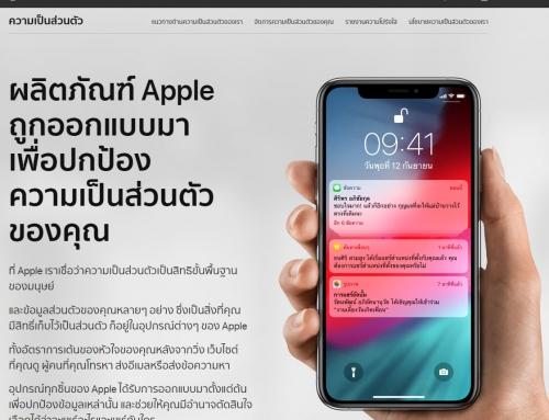 "Apple โพสต์โฆษณา ""Privacy Matters"" พูดถึงความสำคัญของความเป็นส่วนตัวของผู้ใช้"